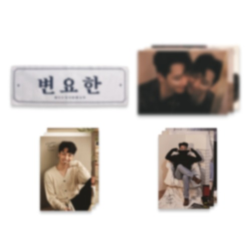 2018 ByunYohan Packaging MD SET